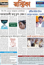Click here for 4th April 2011 issue
