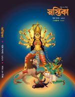 Click here for Puja Sankhya 2010 issue