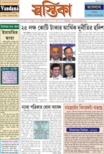 Click here for 7th March 2011 issue
