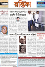 Click here for 11th April 2011 issue