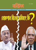 Click here for 11th July 2011 issue