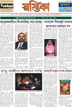 Click here for 14th February 2011 issue