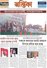 Click here for 21st February 2011 issue