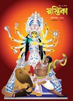 Click here for Puja Sankhya 2011 issue