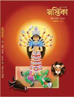 Click here for Puja Sankhya 2008 issue