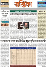 Click here for 11th January 2011 issue