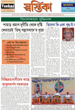 Click here for 17th January 2011 issue