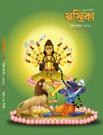 Click here for Puja Sankhya 2009 issue